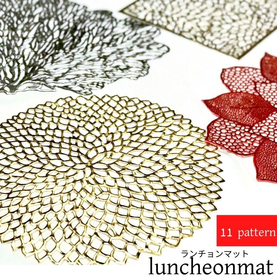 水洗い可能。美しさと機能性を兼ね備えたランチマット11パターン。あなたの食卓を華やかに演出します。 ランチョンマット ランチマット テーブルウェア テーブルマット ブレースマット インテリア 敷物 テーブルクロス 食卓 マット ダリア 花 サンゴ ゴールド シルバー 赤 おしゃれ シンプル シンプル テーブルクロス 食卓 水洗い可 北欧