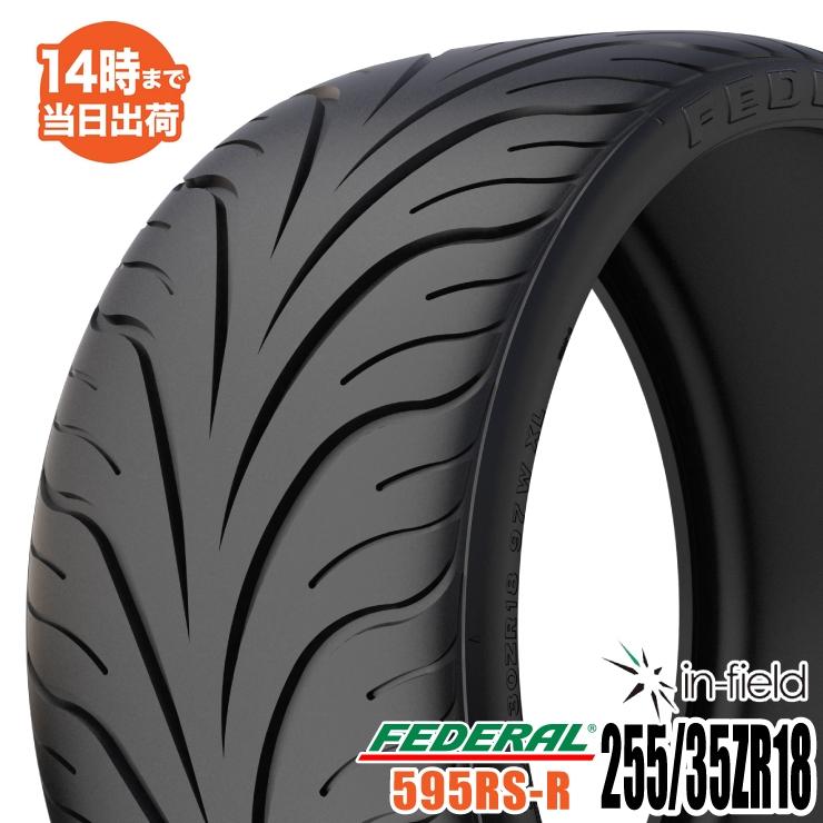 595RS-R 255/35ZR18 90W FEDERAL フェデラル ハイグリップ・スポーツ系タイヤ【あす楽対応】