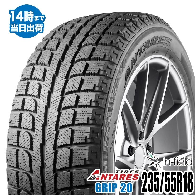 【即日出荷】235/55R18 104T XL ANTARES/アンタレス GRIP 20 タイヤ 新品1本 スタッドレスタイヤ【あす楽対応】
