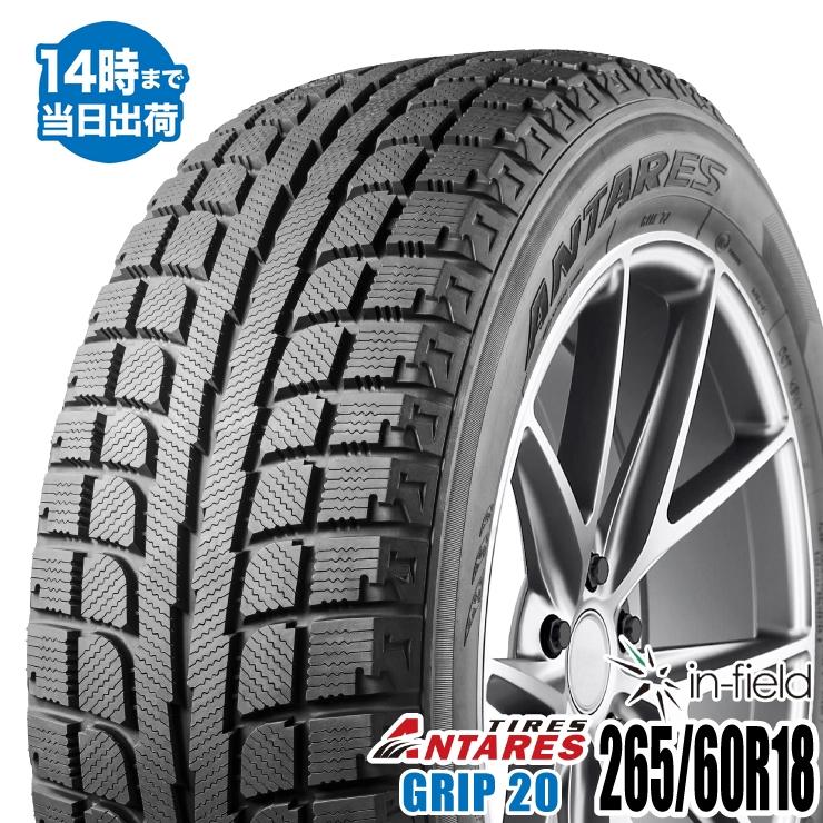 【即日出荷】265/60R18 114S XL ANTARES/アンタレス GRIP 20 タイヤ 新品1本 スタッドレスタイヤ【あす楽対応】