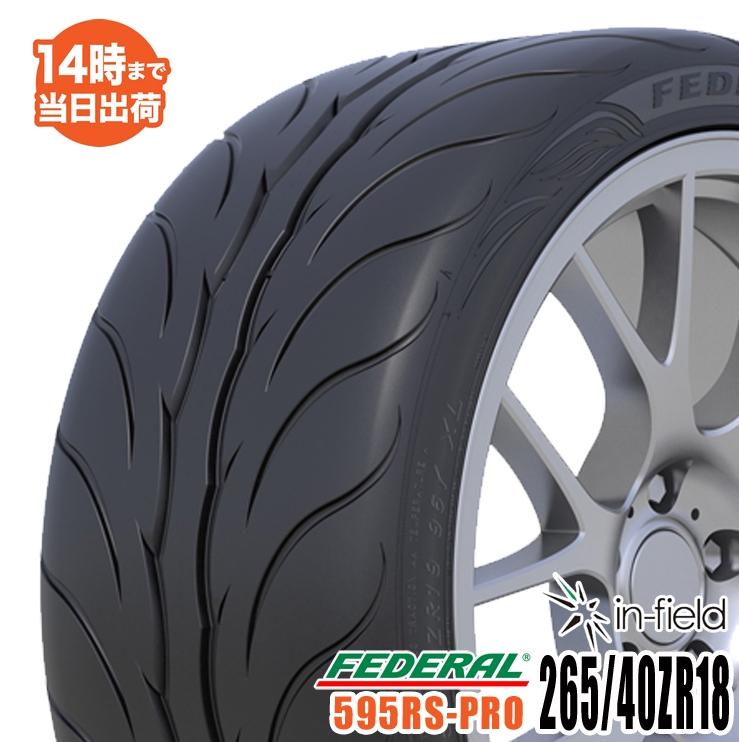 595RS-PRO 265/40ZR18 101Y XL FEDERAL フェデラル ハイグリップ・スポーツ系タイヤ【あす楽対応】