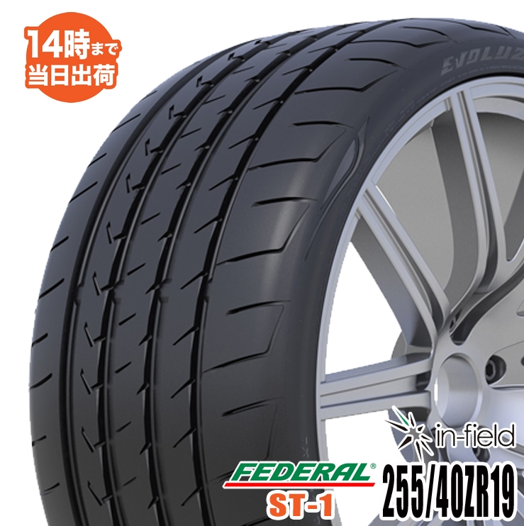 EVOLUZION ST-1 255/40ZR19 100Y XL FEDERAL フェデラル 激安スポーツ系タイヤ【あす楽対応】