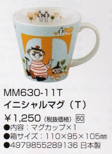 ムーミン/イニシャルマグカップ/T(MM630-11T)(takuhai)