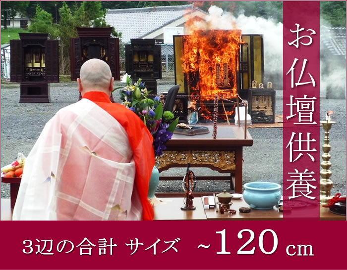 仏壇 処分 供養 送料無料 お仏壇合計サイズ120cm以下