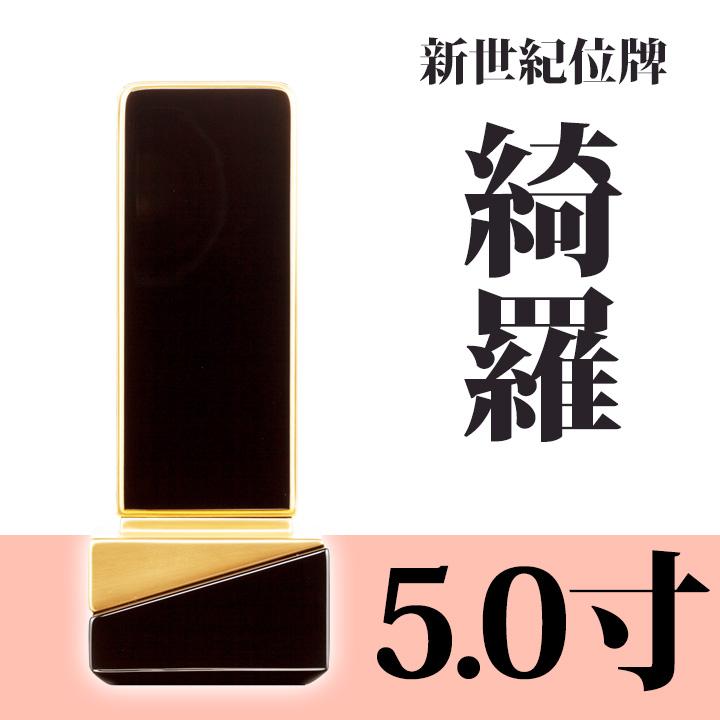 位牌 綺羅 5.0寸 新世紀位牌 【文字入れサービス】