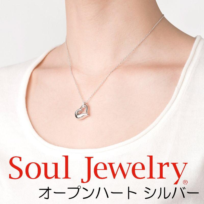 遺骨 ペンダント Soul Jewelry ソウルジュエリー オープンハート シルバー925 ダイヤモンド 手元供養 送料無料