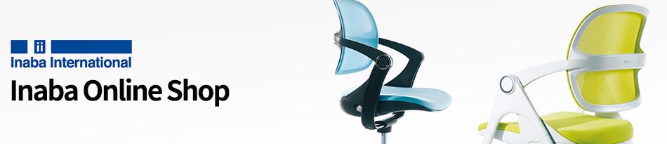 イナバオンラインショップ:当店はオフィス家具専門メーカーイナバの直営オンラインショップです。