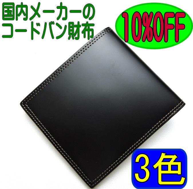 小銭入れなし【CO-3】【即日発送】【ブラック】【ギフト】【小物】【男女兼用】【贈り物】【プレゼント付き】【3色】 二つ折り財布【この商品で使える10%OFFクーポン】 コードバン コードバン 財布