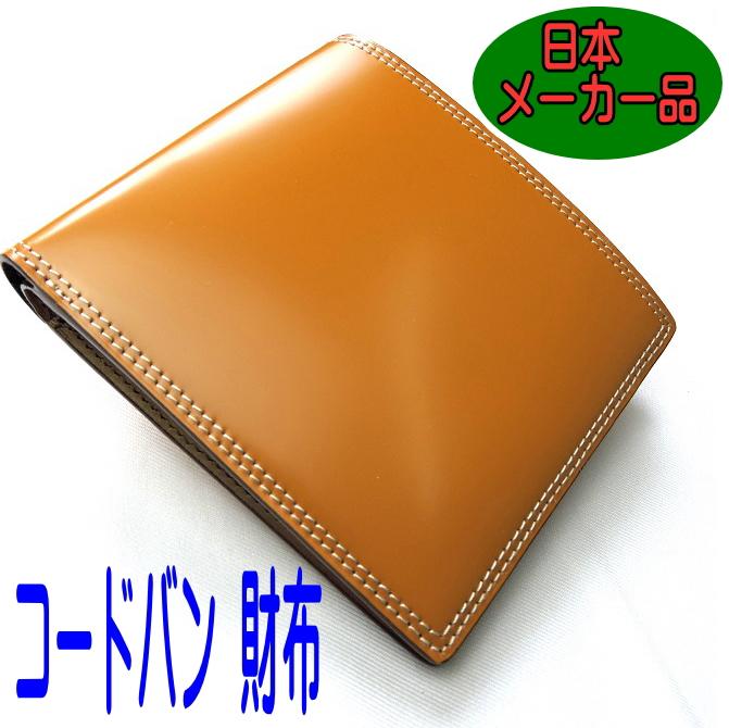 【プレゼント付き】コードバン 財布 【コードバン 二つ折り財布】 小銭入れなし【CO-3】【即日発送】【キャメル】【ギフト】【ラッピング】【小物】【男女兼用】【贈り物】【3色】【店頭受取で送料無料】