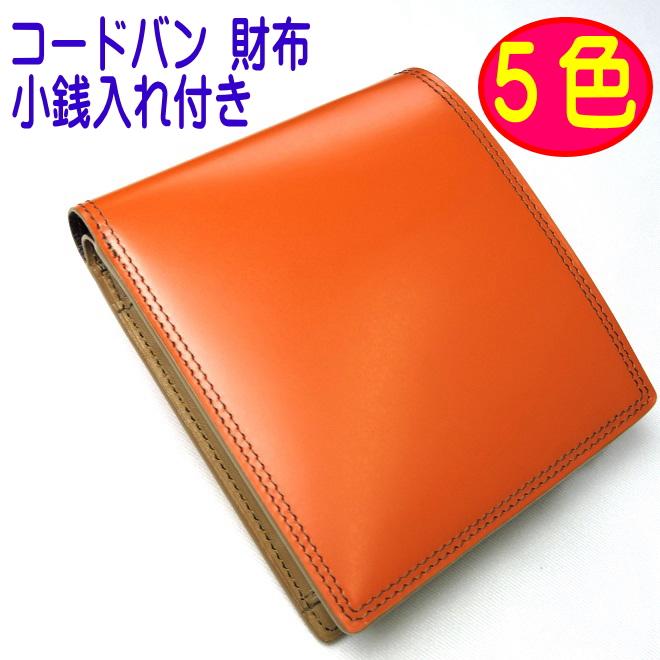 【プレゼント付き】コードバン 財布 コードバン 二つ折り財布 小銭入れ有り 【CO-2】【オレンジ】【ギフト】【ラッピング】【小物】【男女兼用】【贈り物】【6色】【店頭受取で送料無料】