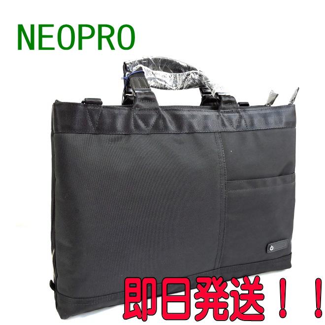【プレゼント付き】ネオプロ ビジネスバッグ NEOPRO ブリーフバッグ 【ブラック】【2-011】【即日発送】【PC収納】【撥水加工】【男性用】【機能的バッグ】