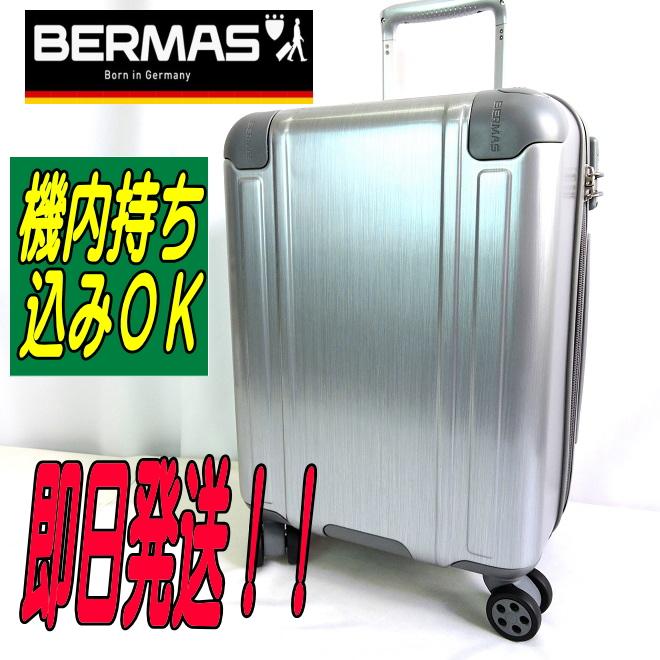 【プレゼント付き!】バーマス スーツケース/ファスナー式スーツケース/スクエアプロ【40リットル】【NO.60241】【あす楽(地域限定)】【送料無料】 【シルバー】【正規品】【1年保証】【創業50年の歴史】