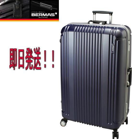 【プレゼント付き】【バーマス スーツケース】フレーム式スーツケース/プレステージ2【97リットル】【NO.60267】【あす楽(地域限定)】【送料無料】 【ネイビー】【正規品】【1年保証】【スーツケース】【店頭受取で送料無料】