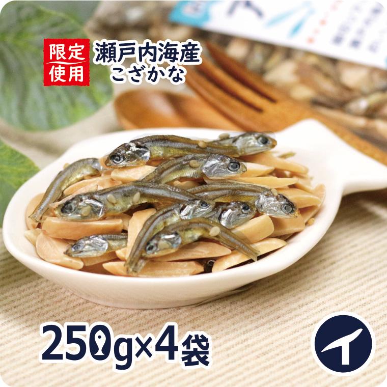 ■1Kg 大容量だけど『250g×4袋』便利なジッパー付き小袋入り!! お子様のおやつやお菓子、大人のおつまみに、ギフト、手土産としても大人気、おすすめです。 【アーモンドフィッシュ 1Kg】小魚アーモンド アーモンド小魚 小分け《宅配便・送料無料》国産 味付 小魚 ごまいりこ ナッツ 素焼き 素煎り ロースト アーモンド ミックス 健康 チャック付き 小袋 ヘルシー カルシウム マグネシウム