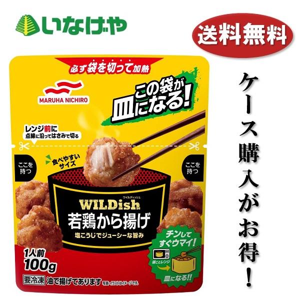 送料無料 いよいよ人気ブランド 1個あたり約281円 税込 冷凍食品 おかず お弁当 ケース 商品 業務用 マルハニチロWILDish若鶏から揚げ100g×12袋