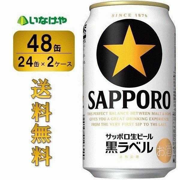 お得な2ケース販売 送料無料 お得なキャンペーンを実施中 サッポロビール 350ml×48缶 2ケース 販売実績No.1 黒ラベル