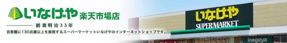 いなげや楽天市場店:スーパーマーケットいなげやのインターネットショップです。