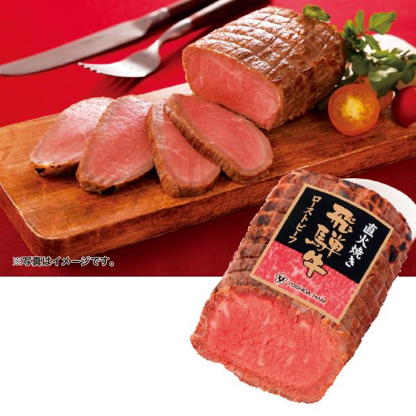 お中元 御中元 ローストビーフ ギフト 詰め合わせ 送料無料 飛騨牛直火焼ローストビーフ