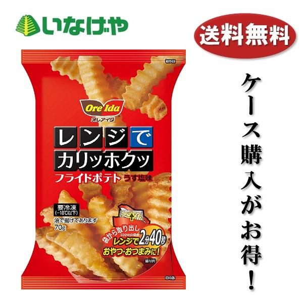 送料無料 1個あたり約132円(税込) 送料無料 冷凍食品 ポテト ハインツ日本 レンジでカリッホクッフライドポテト70g×24袋 ケース 業務用