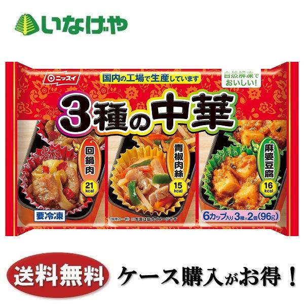 超激安 送料無料 1個あたり約306円 税込 冷凍食品 日本水産 ニッスイ 3種の中華 ×12袋 ケース 注目ブランド 3種×2種 業務用