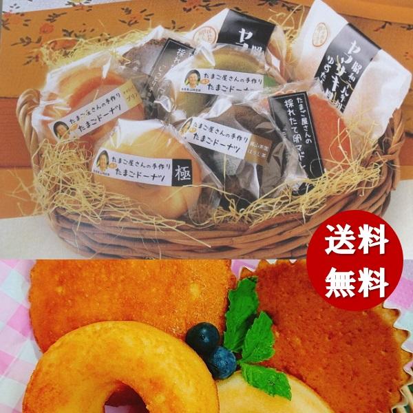 ギフト スイーツ 詰め合わせ 送料無料 ヤマサキ農場 マドレーヌセット&焼きドーナツセット12個セット