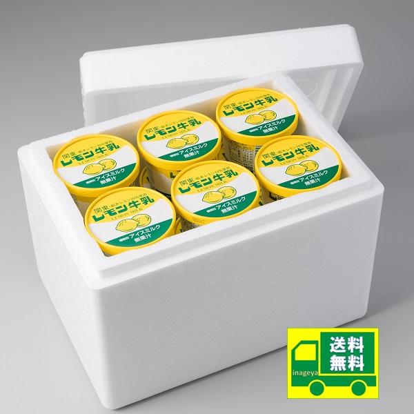 アイスクリーム ギフト 送料無料 いなげや 送料無料 フタバ食品 レモン牛乳アイス12個入 産地直送 プレゼント お取り寄せ 栃木 アイスクリーム ギフト 詰め合わせ