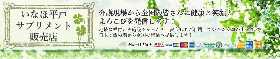 いなほ平戸サプリメント販売店:機能性食品を販売しています。