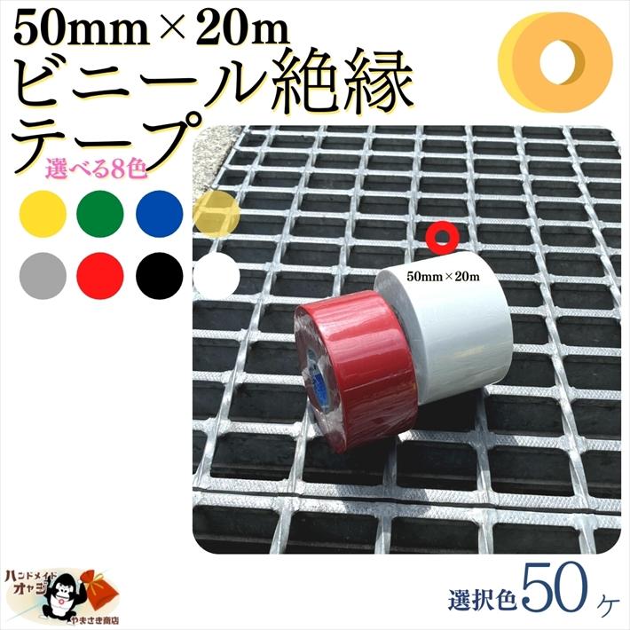 目印 仮止め 裸線 保護 に ビニールテープ 50mm ×20m 50ヶ入 安心の定価販売 絶縁 灰 激安特価品 白 8色からお好きな色をお選び下さい 緑 青 赤 黒 テープ 黄 透明