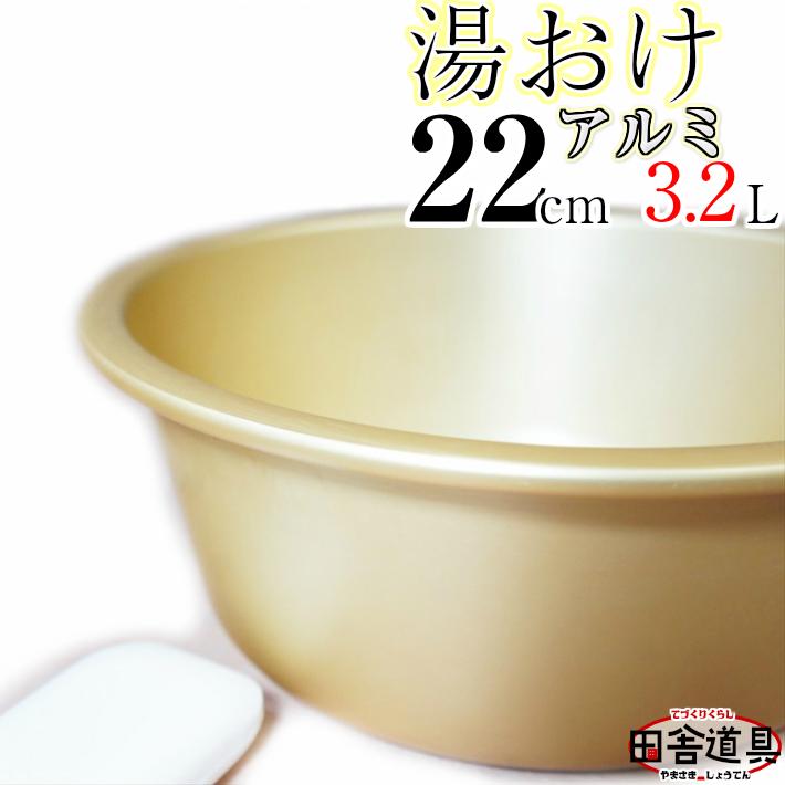 衛生的で軽い 積み重ね可能なアルミ製風呂 桶 です 浴場施設の風呂 に積み重ね可能なアルミ風呂 軽くて丈夫 風呂 抱え下駄の音響かせ銭湯へ アルミ湯 22cmのお風呂 W240×D240×H95 深さ94 mm 重さ230g アルミ製 深さ94mm 昔懐かしい 容量3.2L ストア 風呂おけ 湯 美品 金色の湯桶 アルミ レトロ風呂 22cm風呂 風呂桶 板厚0.8mm 容量3.2Lのアルミ風呂