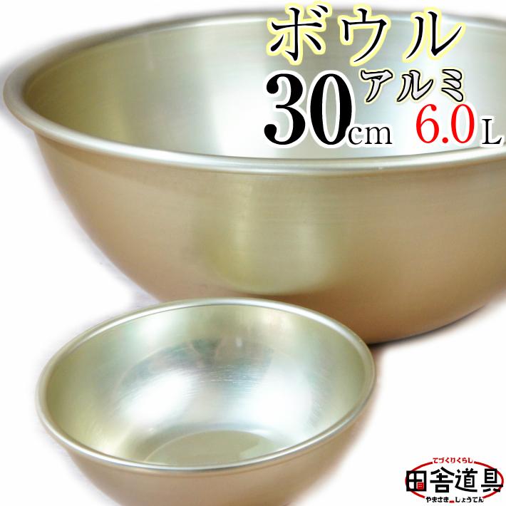 全てのお料理に 食材の用意や下ごしらえにボールは欠かせない必須調理道具 お菓子 キムチ お好み焼き 卵焼き 調味料づくりに とにかく豊富なサイズ アルミボール 30cm W317×D317×H117 深さ116 田舎道具 ボール マート 深さ116mm 重さ335g アルミ 新作多数 容量6.0L 金色のボール mm 板厚1.0mm