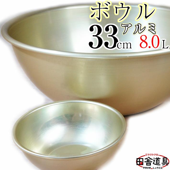 全てのお料理に 食材の用意や下ごしらえにボールは欠かせない必須調理道具 無料サンプルOK お菓子 キムチ お好み焼き 卵焼き 調味料づくりに とにかく豊富なサイズ アルミボール 33cm W350×D350×H135 金色のボール 田舎道具 ボール mm 板厚1.2mm 容量8.0L 期間限定で特別価格 深さ134mm 重さ435g アルミ 深さ134