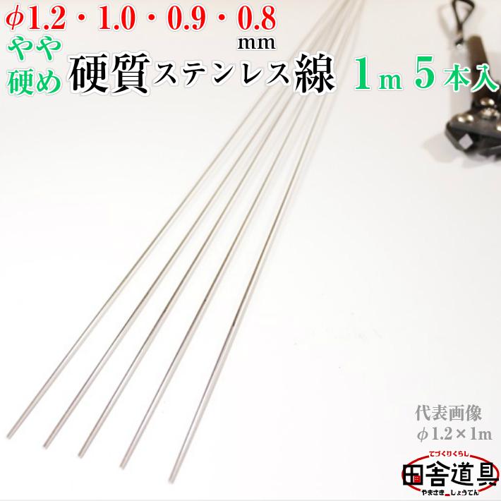 SUS304 ステンレス製 やや 期間限定送料無料 送料無料カード決済可能 硬質 の 棒状 針金 自作 天秤 ルアー に 錆びにくいステンピアノ線 弾けるほどの粘り強さ 1m棒 ステンレス ピアノ線 日本製 ステンレス線 1m 1.0 0.8 0.9 φ 1.2mm ~ 1.2 よりご選択ください 0.8mm バネ mm× 各サイズ5本入 4種の 線径 5本入 ヤエン 釣針 ジグ