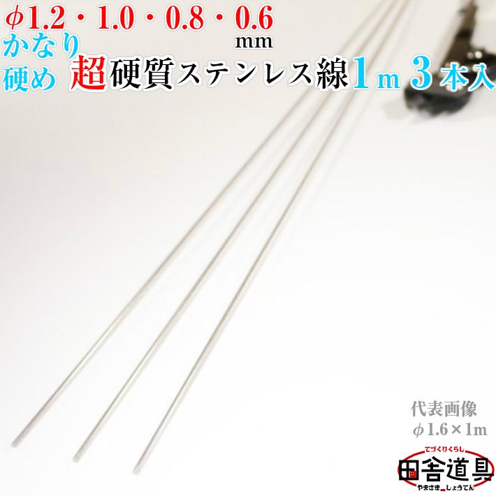 SUS304 ステンレス製 かなり 硬め の 棒状 針金 自作 天秤 ルアー に 錆びにくい ステンレス ピアノ線 弾けるほどの粘り強さ 年末年始大決算 超硬質 1m 卸直営 棒 日本製 超 硬質 各サイズ 3本入 釣針 0.8 バネ ヤエン mm× 4種の 1m ステンレス線 1.2 mm φ よりご選択ください 線径 1.0 ジグ ~ 0.6