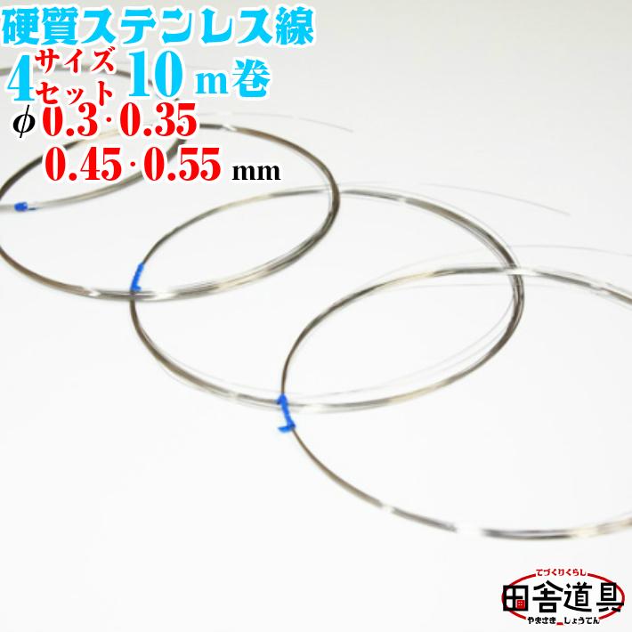 ステンレス製ピアノ線 バネにも使える硬質ステンレス製針金 強くて腐食しにくいSUS304ステンレス線です はじく力強烈 まさに筋金入り 在庫あり 強くて錆びにくい針金 硬質線 即日出荷 ステンレス線 サス304 レターパック可 10m巻硬質ステンレス線細線4サイズセット 針金線径0.55~0.3mm各1巻セット オールステナイト系 ステンレス針金 SUS304 18Cr-8Ni