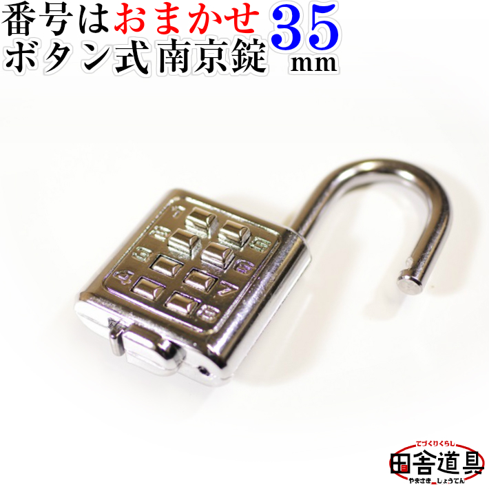 鍵穴への ピッキング いたずら 激安通販ショッピング の 心配 無し4つの番号選ぶだけの簡易錠前押しボタン式で扱いやすい複数購入で定期的な鍵の入れ替えがおすすめ メール便 で2個以上 送料無料 ※番号指定なし ボタン式 簡易 南京錠 35mm 超安い 無し 4番号70通り 8ボタン キー 屋外門扉 デジタルロック 使いやすい 共用部分侵入防止用 森林ゲート 会社 に ゴミ置き場 マンション