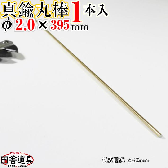 適度な強度と扱いやすい針金 真っ直ぐな 真鍮線 です 耐食性に優れた美しい金色の針金です アクセサリー作り 屋内外の場所 用途を選ばない色と素材の真鍮針金 棒状 真鍮棒 φ2.0 mm 1本 395mm 別名 黄銅 棒 レターパックライト 1本入 黄銅製 2.0 フィギュア 395 10本まで 真鍮ワイヤー 2.0mm 《週末限定タイムセール》 真鍮 アクセサリー OK 田舎道具 線径 針金 ミリ ホビー用 セールSALE%OFF DIY針金