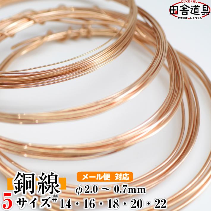 柔らかく扱いやすい銅製針金 銅線耐食性 電導性 伸延性 圧延性に優れている針金は銅線色合いが日本的で美しい正銅針金です 銅線 銅針金 銅筋金 今ダケ送料無料 正銅針金 CU線 copper wire メール便 可 田舎道具 DIY針金 5m 正銅ワイヤー 20番 0.85 巻 針金線径 ~ 2.0 mm約1 新登場 小巻 16番 18番 針金 14番