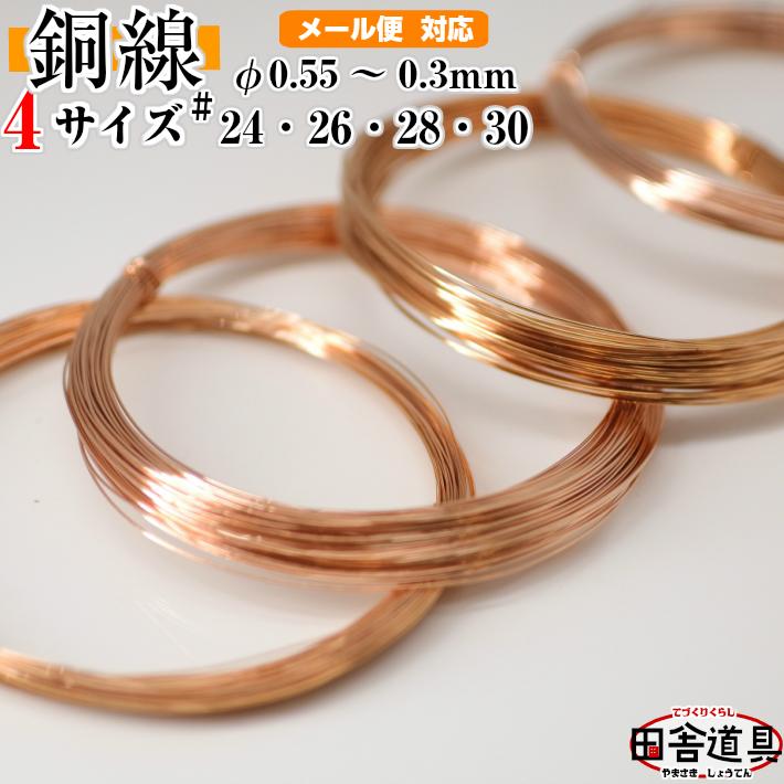 柔らかく扱いやすい銅製針金 銅線耐食性 電導性 一部予約 伸延性 圧延性に優れている針金は銅線色合いが日本的で美しい正銅針金です 銅線 銅針金 着後レビューで 送料無料 銅筋金 正銅針金 CU線 copper wire メール便 可 田舎道具 針金 7 小巻 15m 0.55 mm 24番 30番 0.30 26番 針金線径 約 28番 正銅ワイヤー 巻 DIY針金 ~