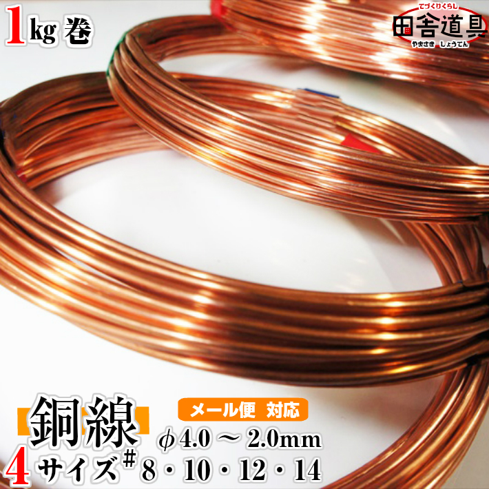柔らかく扱いやすい銅製針金 銅線耐食性 電導性 伸延性 圧延性に優れている針金は銅線色合いが日本的で美しい正銅針金です ボンサイ に 銅線 銅針金 銅筋金 正銅針金 CU線 8番~14番 wireレターパック可 田舎道具 約8.7m~36m巻 贈答 copper 針金 DIY針金 盆栽 正銅ワイヤー 線径4.0~2.0mm 1kg銅線 低廉