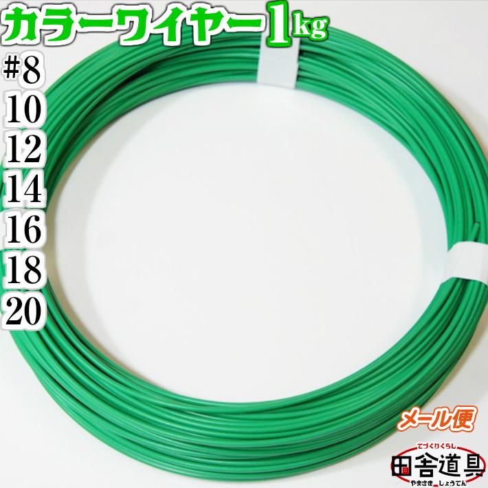 同じ太さの針金よりもお得で 扱いやすい 被覆針金 被覆部分が劣化するまでは腐食しらず 被覆線ビニールに被覆された針金 グリーンカラーワイヤー ビニール被覆針金 最新 カラーワイヤー color wire 再再販 被覆線 ビニ線 緑針金 グリーン色レターパック可 1kg巻ビニール被覆針金 針金 18番 グリーン 約14~270m巻 8番 12番 DIY針金 線径4.0~0.85mm ビニール被覆 14番 10番 20番