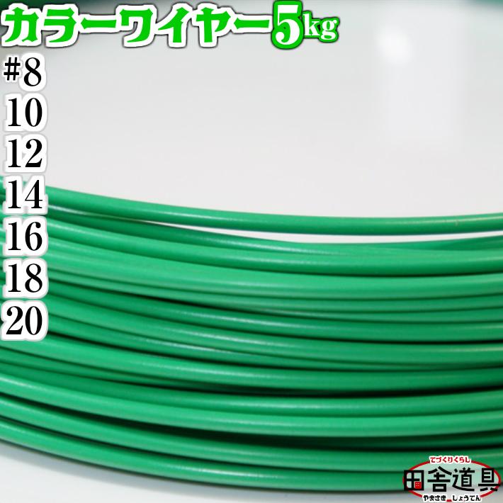 同じ太さの針金よりもお得で 扱いやすい 被覆針金 被覆部分が劣化するまでは腐食しらず 被覆線ビニールに被覆された針金 グリーンカラーワイヤー ビニール被覆針金 カラーワイヤー color wire 被覆線 ビニ線 (人気激安) 緑針金 グリーン色レターパック可 針金 20番 5kg巻 14番 10番 ビニール被覆 線径4.0~0.85mm グリーン 12番 8番 送料0円 DIY針金 18番