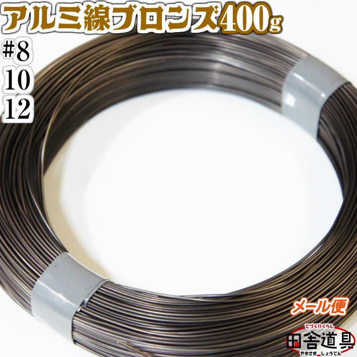 盆栽用針金 アルミ線 ブロンズ色は枝 幹に良くなじみます 太くても曲げやすいアルミ製の針金 アルミワイヤー 針金 ブロンズ色 オンラインショップ 40%OFFの激安セール 8番~12番 #8~#12 400gレターパック可 約11.6m~30m巻 400g 田舎道具 線径4.0~2.6mm φ4.0mm~2.6mm
