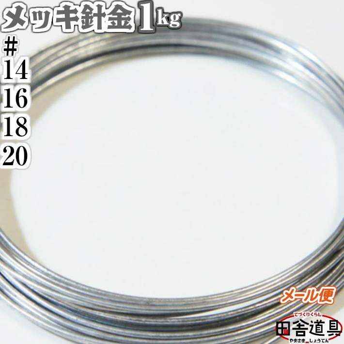針金はすごい たかが針金といわせません バーゲンセール [並行輸入品] ユニクロとは亜鉛メッキクロメート耐食処理されたものです 当たり前ですが針金といえばこれ 亜鉛線 メッキ線 筋金 ユニクロワイヤー はりがね 1kg 線径2.0~0.85mm 約40m~200m巻 レターパック可 1kg巻 14番~20番 メッキ針金 田舎道具