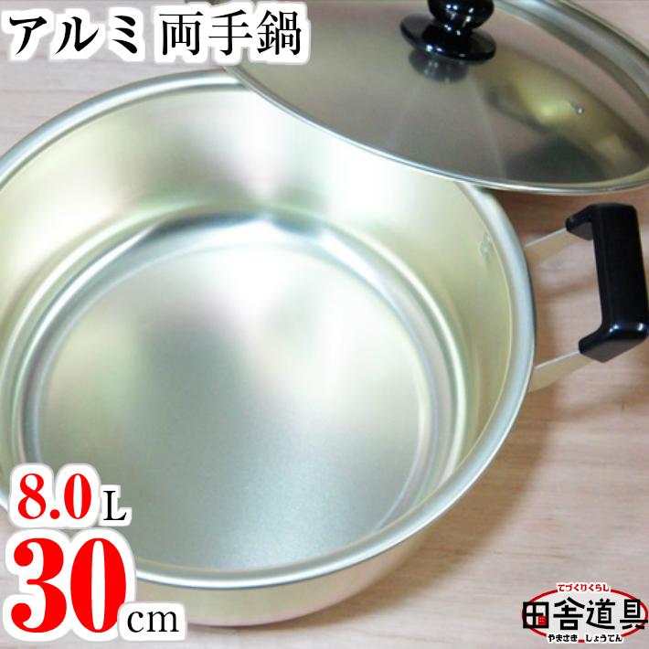 たくさん獲れた大根 白菜 芋に人参 大鍋で七変化 うどん そうめん 日本の麺には かかせない大鍋 人が集まる場所にはおっきな鍋と笑い声 アルミ両手鍋 オリジナル アルミなべ 30cm お求めやすく価格改定 深さ127mm mm 深さ127 重さ720g W425×D325×H180 両手鍋 板厚0.90mm 田舎道具 容量8.0L アルミ 大ぶりな金色の両手鍋