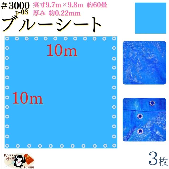 【 ブルーシート 厚手 防水 #3000 10×10 m 3枚入 】 実寸 9.7×9.8m 厚み 約0.22mm 広さ 約 4畳半 材質 PE ポリエチレン カラー ブルー 青 アルミ ハトメ 付 間隔 約90cm×44個