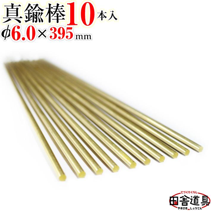 適度な強度と扱いやすい針金 真っ直ぐな銅線です 耐食性 電導性 伸延性 圧延性に優れている針金は銅線色合いが日本的で美しい正銅針金です 真鍮線 棒状 真鍮棒 φ6.0 ファクトリーアウトレット mm 10本 395mm 別名 黄銅 棒 レターパックライト 真鍮ワイヤー 10本入 [宅送] 6.0mm 田舎道具 1セットまで ミリ OK 395 黄銅製 線径 アクセサリー ホビー用 DIY針金 フィギュア 真鍮 6.0 針金