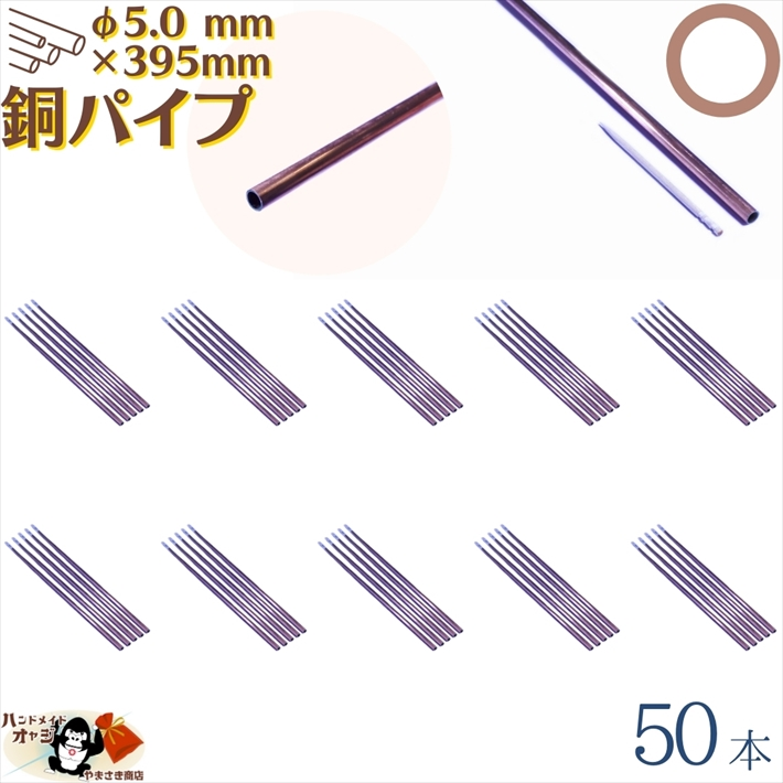 適度な強度と扱いやすい針金 真っ直ぐな銅線です 耐食性 電導性 伸延性 圧延性に優れている針金は銅線色合いが日本的で美しい正銅針金です 銅 限定品 外径 いよいよ人気ブランド mm 50本入 パイプ 395mm φ5.0