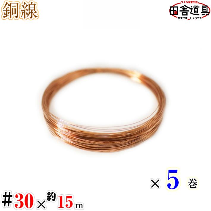柔らかく扱いやすい銅製針金 銅線耐食性 電導性 伸延性 圧延性に優れている針金は銅線色合いが日本的で美しい正銅針金です 銅線 #30 ×約15m×5巻セット メール便 可 田舎道具 針金 着後レビューで 超特価SALE開催 送料無料 正銅ワイヤー 約15m×5巻 copper wire CU線 番 正銅針金 銅筋金 銅針金 針金線径 mm 0.3 DIY針金 30