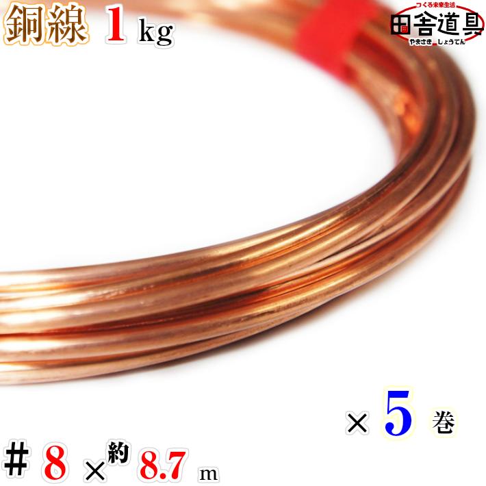 銅線 1kg巻 #8 ×約8.7m×5巻セット メール便 可 田舎道具 針金 正銅ワイヤー DIY針金 銅線 8 番 針金線径 4.0 mm 約8.7m×5巻 銅針金 銅針金 銅筋金 正銅針金 CU線 copper wire