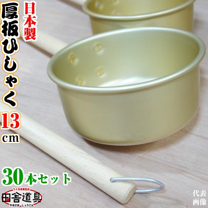 30本 セット 掛けれる 厚板 ひしゃく アルミ 製 13 cm 約 0.8L 日本製